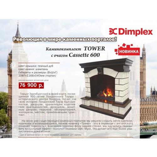 Каминокомплект Dimplex Tower с очагом Cassette 600